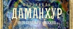 Damanhur in Moskau